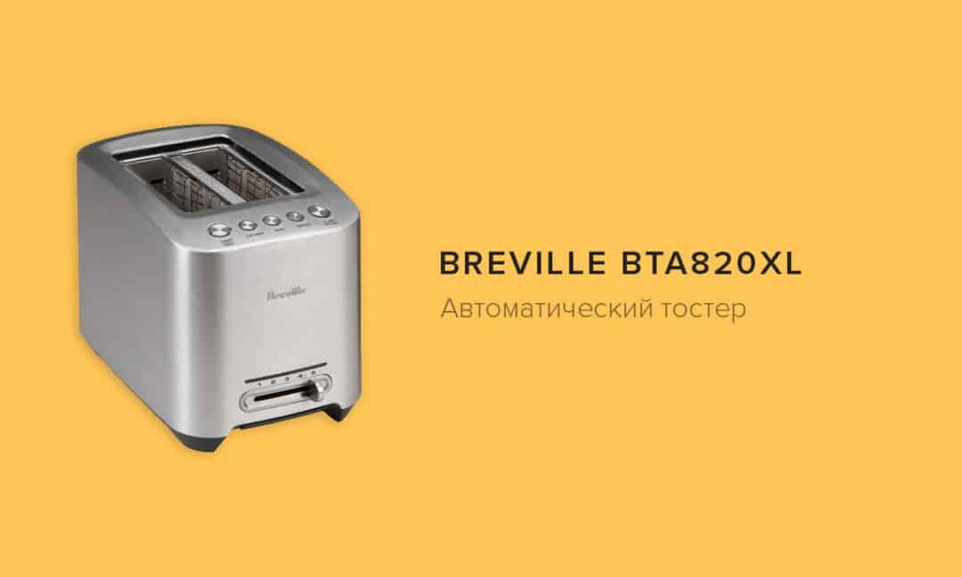 Автоматический тостер Breville BTA820XL