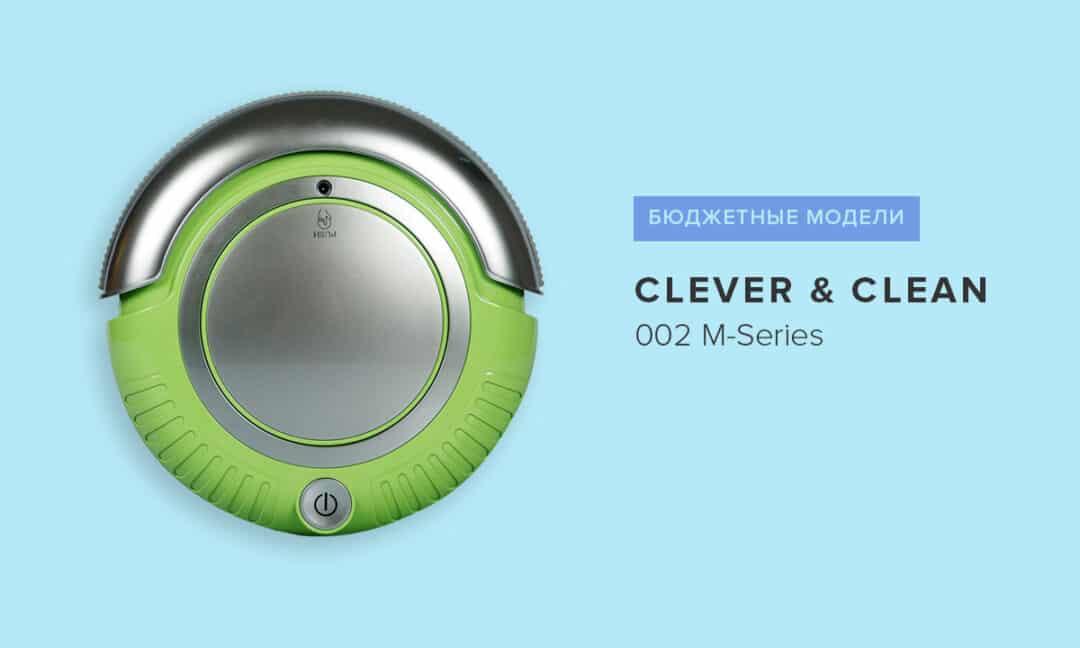 Робот-пылесос бюджетный Clever &Clean 002 M-Series