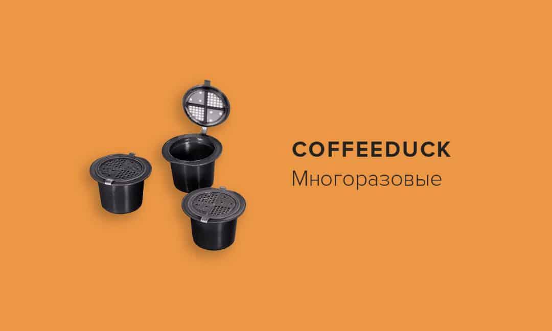 Емкости Coffeeduck