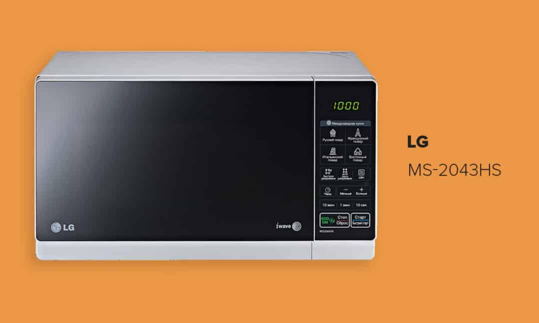 Микроволновая LG MS-2043HS