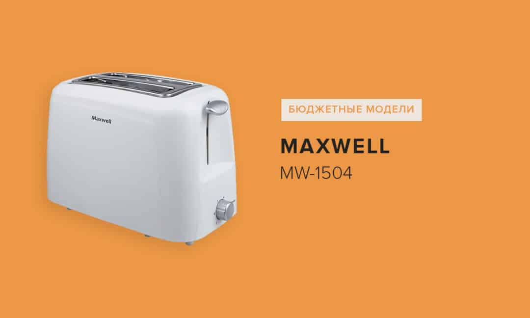 Maxwell MW-1504 тостер в пластиковом корпусе