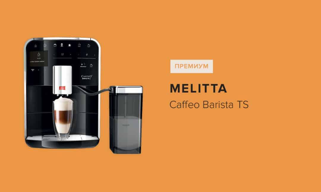 Кофемашина германская Melitta Caffeo Barista TS