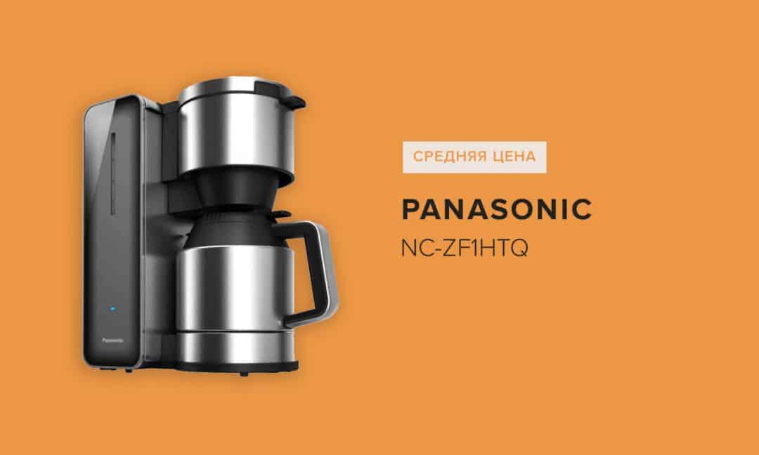 Кофемашина капельная Panasonic NC-ZF1HTQ