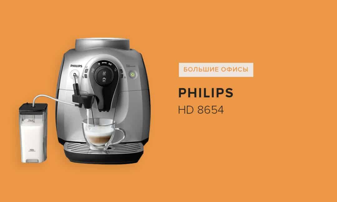 Кофемашина для большого коллектива Philips HD8654
