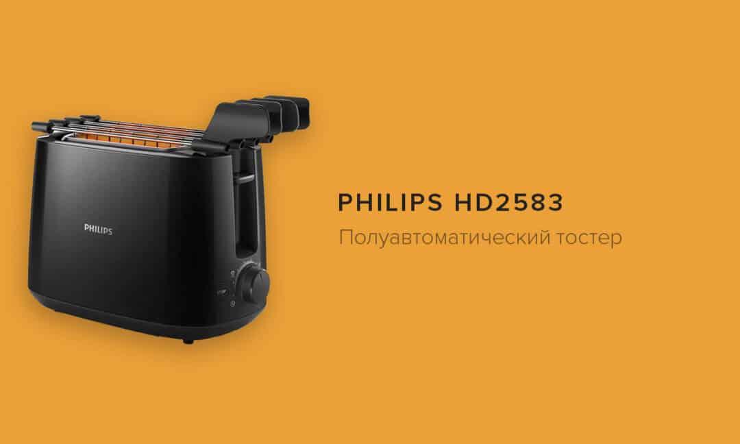 Полуавтоматический тостер Philips HD2583