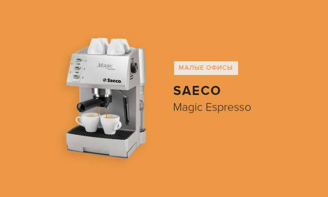 Малый офис кофемашина Saeco Magic Espresso