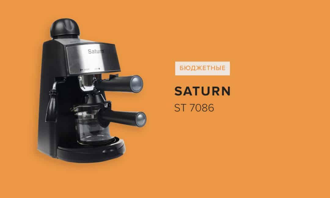 Одна из лучших бюджетных кофемашин Saturn ST7086