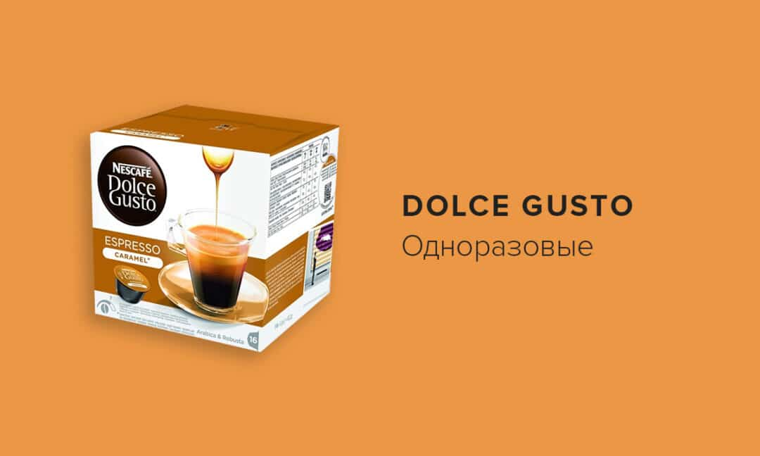 Dolce Gusto капсулы