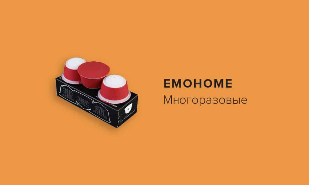Стаканчики для кофе Emohome