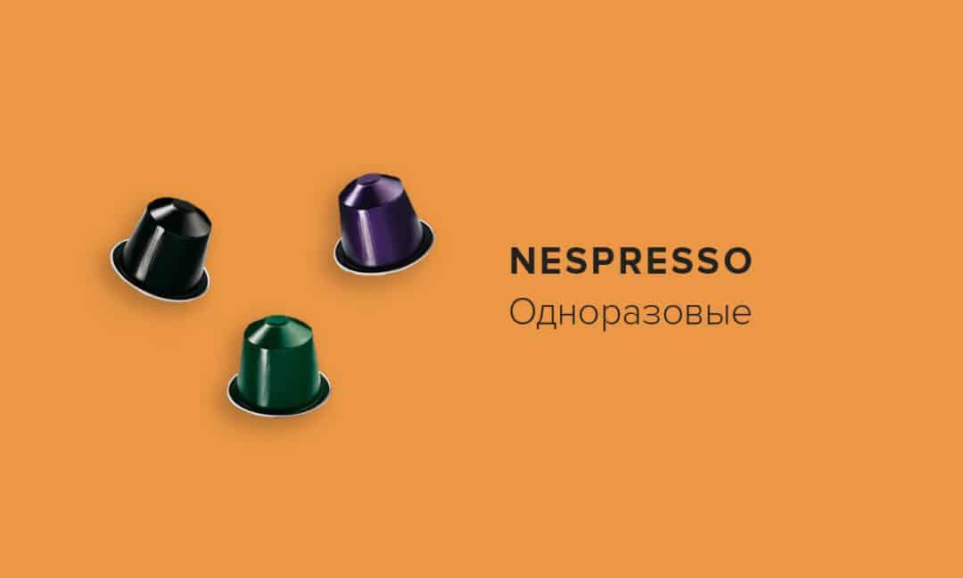 Одноразовые капсулы для кофемашин Nespresso