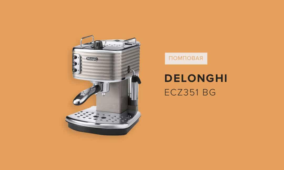 Помповая кофеварка DeLonghi ECZ351 BG
