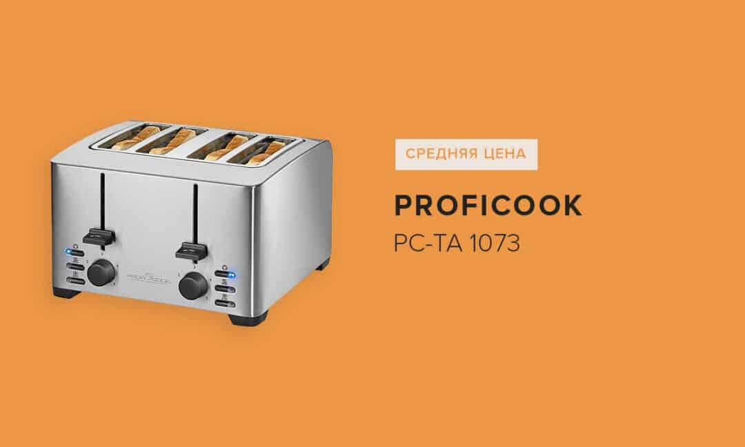 Тостер из нержавейки ProfiCook PC-TA 1073