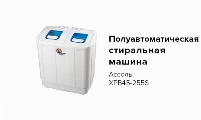 1Ассоль XPB45-255S