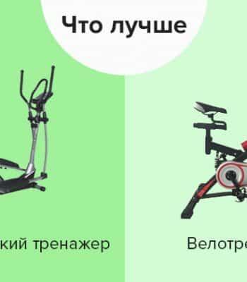 Что лучше, беговая дорожка или эллиптический тренажер
