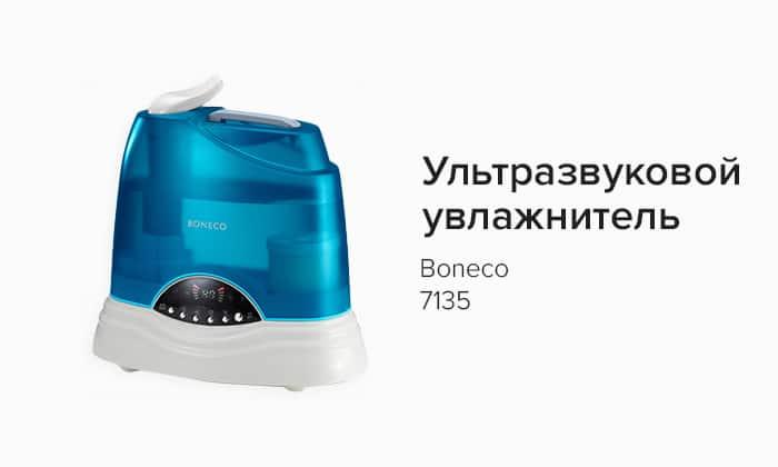 ультразвуковой_увлажнитель
