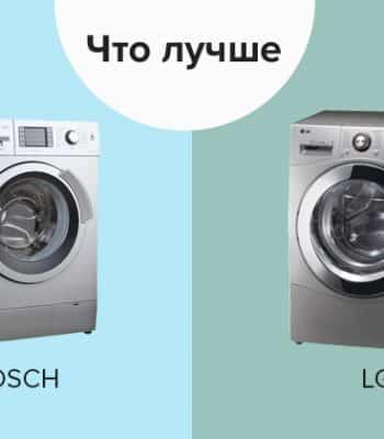 Какая стиральная машина лучше: Lg или Bosch