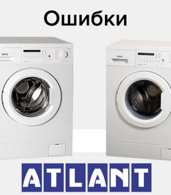 Коды ошибок стиральной машины Атлант