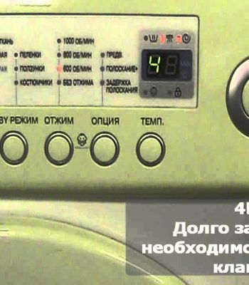 Что означает ошибка 4Е в стиральной машине Samsung