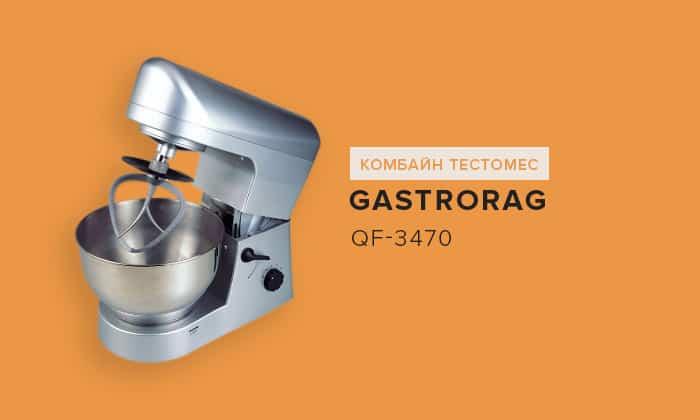 Gastrorag QF-3470