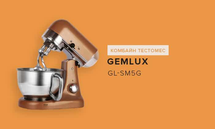 Gemlux GL-SM5G