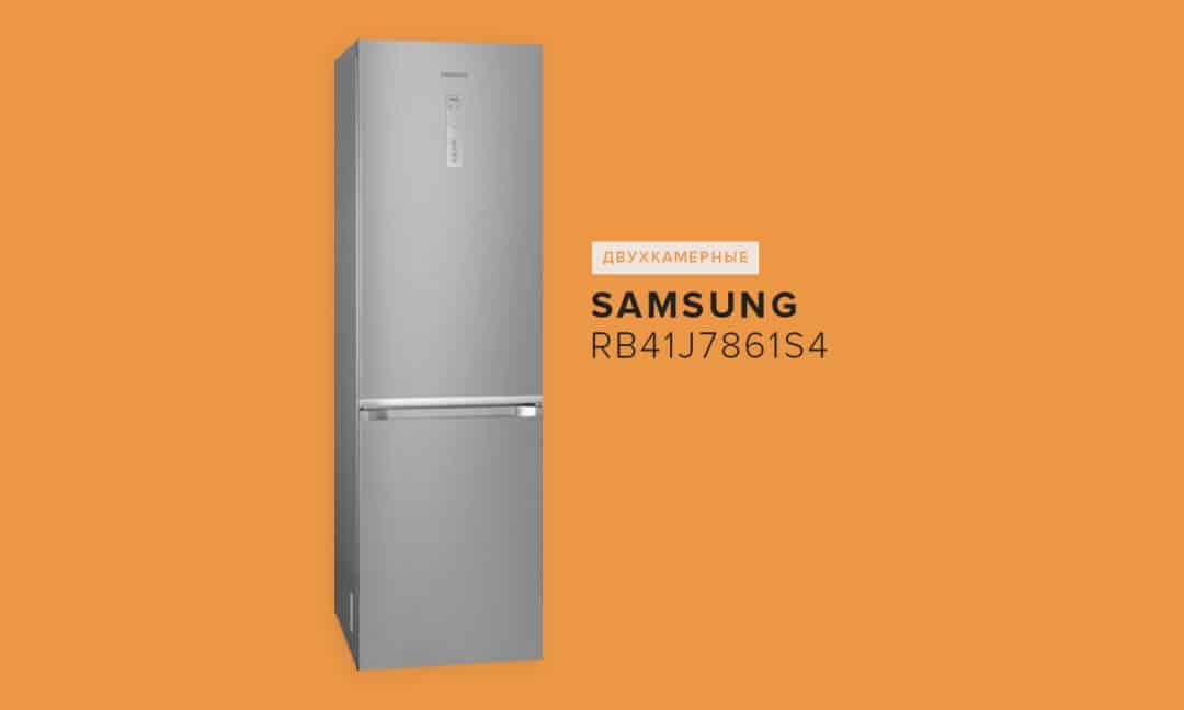 Samsung RB41J7861S4