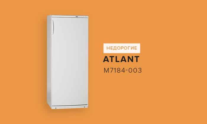 Atlant М7184-003