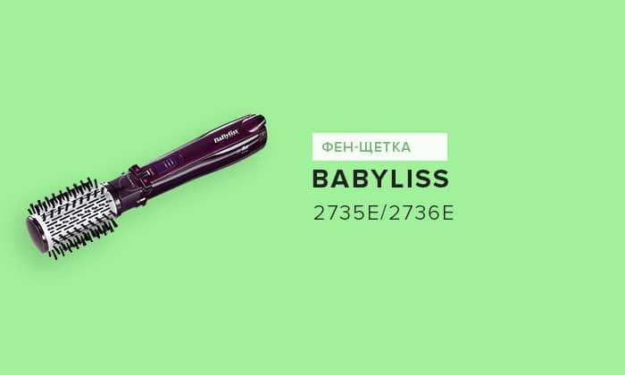 BaByliss 2735E/2736E