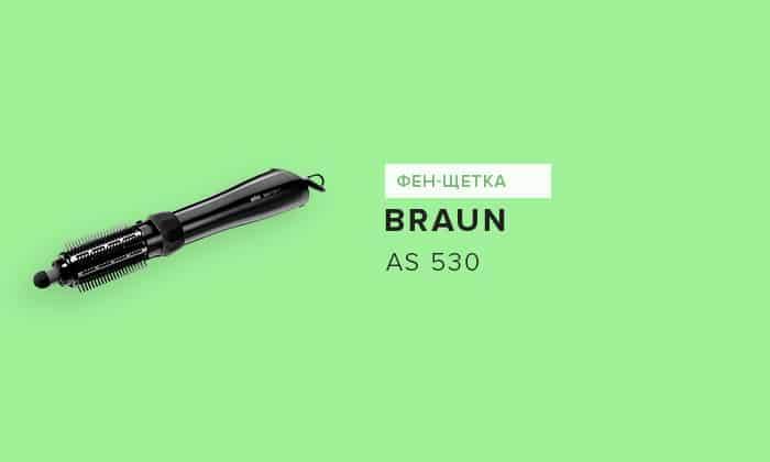 Braun AS 530