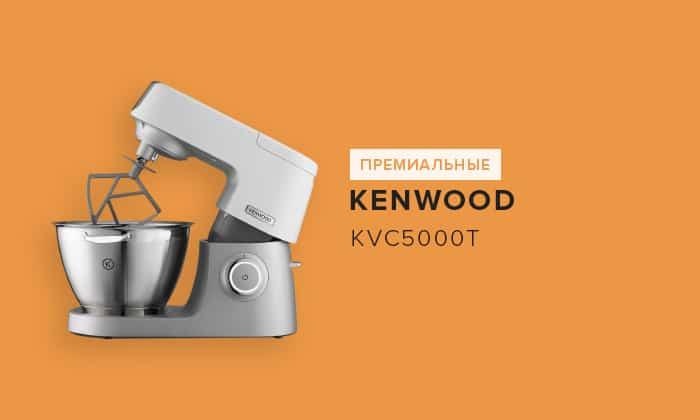 Kenwood KVC5000T