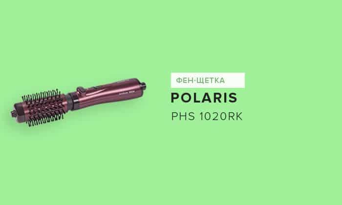Polaris PHS 1020RK