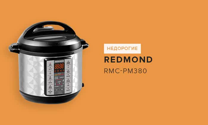 Redmond RMC-PM380