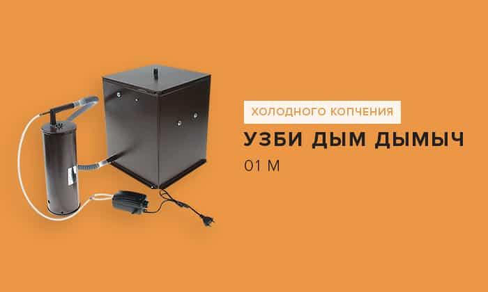 Узби Дым Дымыч 01 М