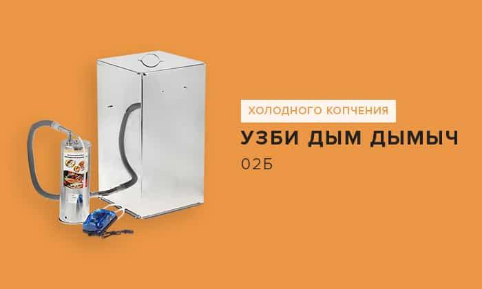 Узби Дым Дымыч 02Б