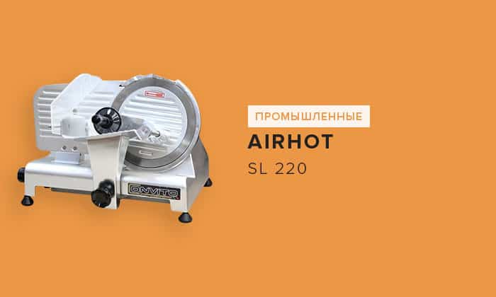 Airhot SL 220