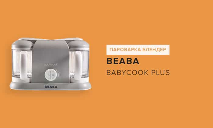 Beaba Babycook Plus