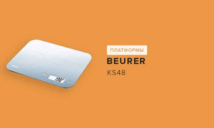 Beurer KS48