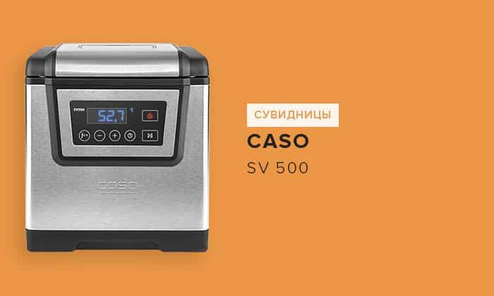 Caso SV 500