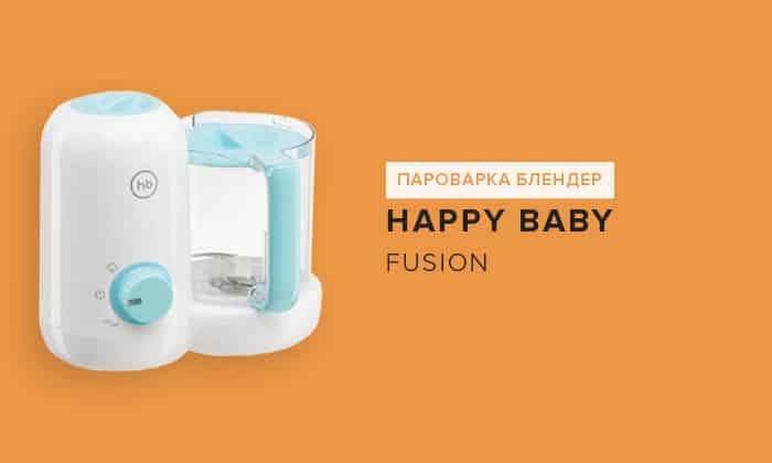 Happy Baby Fusion