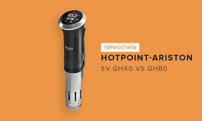 Hotpoint-Ariston SV GHX0 VS GHB0