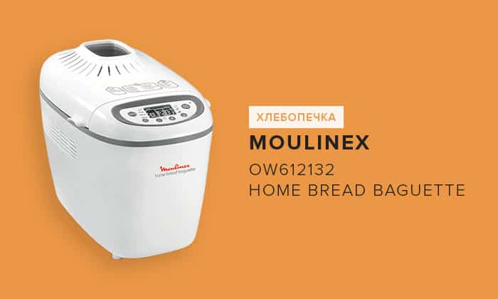 OW612132 Home Bread Baguette