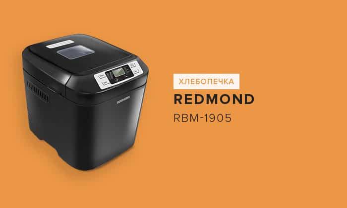 Redmond RBM-1905