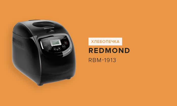 Redmond RBM-1913