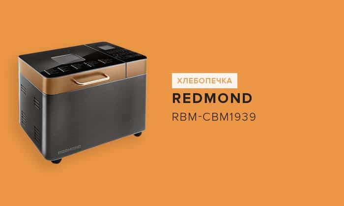 Redmond RBM-CBM1939