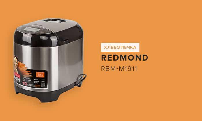 Redmond RBM-M1911