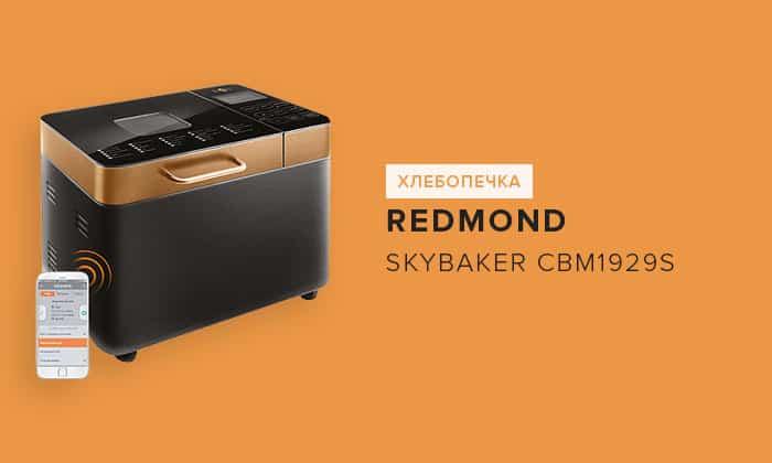 Redmond SkyBaker CBM1929S