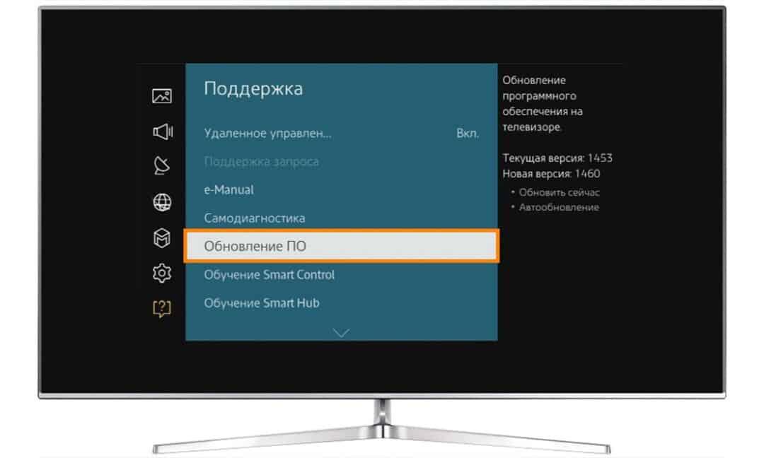 Обновление ПО на телевизоре Samsung через меню