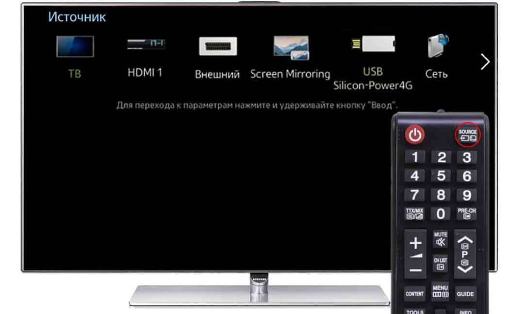 Установка источника сигнала в меню телевизора